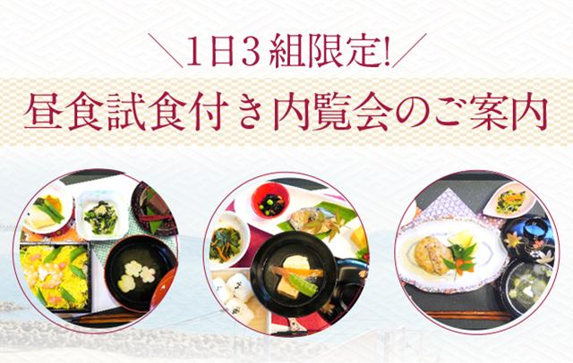 昼食試食付き内覧会のご案内と3つの画像